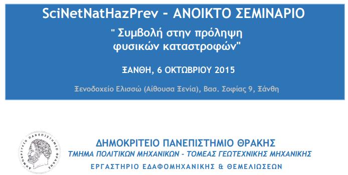 xanthi_op_seminars
